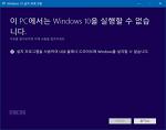 윈도우 10 업그레이드 설치 오류 (외장하드 시스템의 경우)