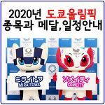 2020도쿄올릭픽축구 등 경기일정과 메달 안내