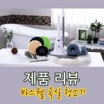 바스웰 욕실 (화장실) 청소기 사용기 장점, 단점