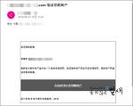 이메일 계정 용량 부족 메일을 이용한 중국 계정 탈취 메일 주의 (2018.8.22)