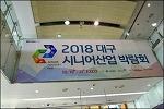 2018 대구 시니어산업 박람회