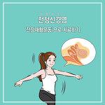 [카드뉴스] 전정신경염, '전정재활운동'으로 치료하기