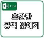 엑셀, 초간단 공백 없애기