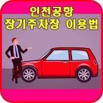 인천공항 주차요금 & 장기주차장 이용법