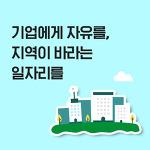 기업에게 자유를, 지역이 바라는 일자리를_자유한국당