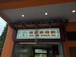 [싱가포르 여행] 오차드 골목 현지 만두 맛집 후기