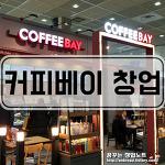 [성북/커피] 커피베이 양도양수[창업비용 1억3천/월순익 450만]