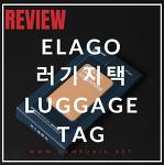 엘라고 러기지택(elago luggage tag) 여행용네임택 리뷰