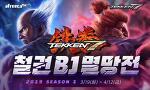 아프리카TV, 철권 BJ 24인과 함께하는 '2019 철권 BJ멸망전' 시즌1 개최