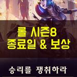 [오피셜]롤 시즌8 종료일, 보상 정리