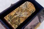 AA58. 인장 (운남 화갱석) -여기저기 알튐 및 세월의 흔적들로 미세한 부식들이 보여짐 - 1.02kg