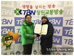 스쿨존 방송으로 경남교통방송(TBN) 감사장을 받다.