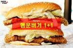 맥도날드 행운버거 단품 1+1 ♪ 맥도날드 송파잠실DT점