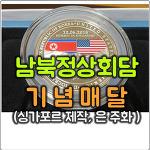 북미정상회담 기념주화, 싱가포르 제작 7.5돈 은화