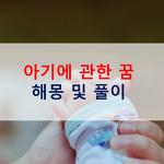 아기에 관한 꿈 해몽 풀이 및 총정리