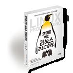 """리눅스 입문의 새로운 기준, """"모두를 위한 리눅스 프로그래밍"""""""