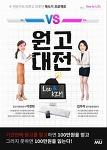 책쓰기 프로젝트 (주)원하는대로 이경희 VS 생각표현연구소 김주리의 [원고대전] 투표 마감 by 엠유