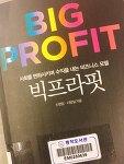 #18-15 [경영전략/혁신]<빅프라핏> 사회를 변화시키며 수익을 내는 비즈니스 모델