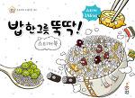 밥 한 그릇 뚝딱! 스티커북 (지니비니 스티커 시리즈 01)