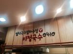 강남 국수집 미정국수 0410