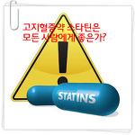 고지혈증약 스타틴은 모든 사람에게 좋은가?