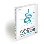주요 파이썬 라이브러리를 활용한 딥러닝 실습 서적!