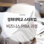 호텔앤레스토랑 - 1%의 성공적인 비즈니스를 위한 솔루션, 경희대학교 스타트업 비즈니스 MBA 과정