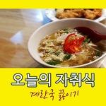 [자취남 요리 비법] 계란국 맛있게 끓이는 방법
