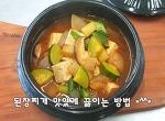 된장찌개 맛있게 끓이는 방법(김진옥요리가좋다)