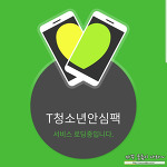 핸드폰 위치추적 조회 어플 소개 : T청소년안심팩