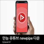 유튜브 광고 제거 및 음원추출 어플 Newpipe