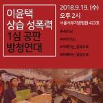 [후기] 9/19 이윤택 성폭력사건 1심 선고일