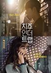 [영화리뷰] 영화 치즈인더트랩 출연진 무대인사/CGV 소풍에서~