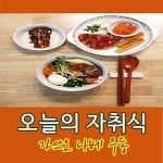 (간단요리 자취집밥) 담백한 국물이 맛 좋은 가쓰오 나베 우동, 돈까스 & 치즈스틱