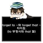 forget to ~와 forget that ~의 어감 차이. (to부정사와 that절)
