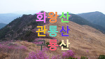 화왕산~관룡산~구룡산, 진달래와 암릉이 환상적..