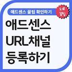 애드센스 URL 채널 등록하기, 페이지별로 수익 확인