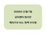 2018년 11월 7일 수요일 제목으로 보는 정책브리핑