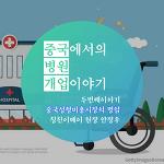"""중국에서의 병원 개업이야기 두번째 """"중국성형미용시장의 명암 上"""" - Dr.Ahn"""