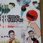 피규어로 보는 한국만화의 역사