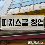 [성동구/피자] 피자스쿨 양도양수 [창업비용 1.2억/월순익 550만]