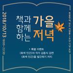책 읽는 사람들 2주념 기념 이벤트!! 드디어 오늘입니다.