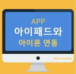 아이패드와 아이폰 앱 연동 설정 하는방법
