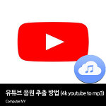 유튜브 mp3 음원추출 프로그램