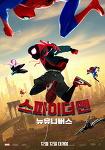 스파이더맨 : 뉴 유니버스 Spider-Man: Into the Spider-Verse 2018 영화정보