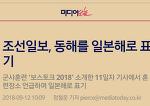 조선일보, 동해를 일본해로 표기