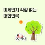 미세먼지 걱정 없는 대한민국_자유한국당