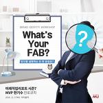 커리어전문코치 한기수 대표 브랜드 아이덴티티 fab 워크숍 by MU 조연심
