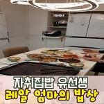 (자취집밥 유선생) 오리지널 엄마의 집밥~!