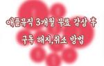 애플뮤직 3개월 무료 감상 후 구독 해지,취소 방법